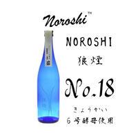 2021.4作 NOROSHI 狼煙  No.18 きょうかい6号酵母使用 限定200本
