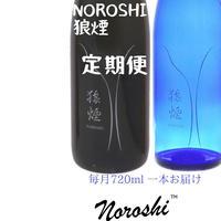 定期便 1期生 NOROSHI 狼煙 5月~