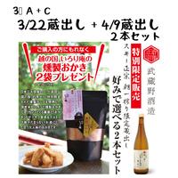 3⃣A+Cセット ☆家飲み応援 おつまみ付き☆ 朝一搾り 3/22蔵出し+4/9蔵出し