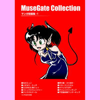 MuseGate Collection 短編集-1