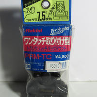 Maldol/マルドル PRM-TC ワンタッチ取付け型 トランク、ハッチバックマウント ★未使用品・レア★