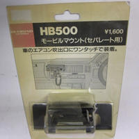 DIAMOND/第一電波 HB500 モービルマウント(セパレート用)★未使用長期保存・貴重品★