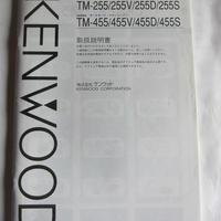 KENWOOD/ケンウッド TM-255,TM-455取扱説明書★中古品・希少品★