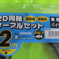 コメット 2D同軸ケーブルセット 2DL2B★生産完了品・店頭展示・在庫品★