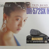 CIRFOLK/ アルインコ DR-572SX/HX  カタログ ★中古品・レア★