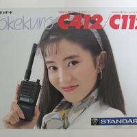 日本マランツ/STANDARD  C412/C112  カタログ ★中古品・レア★