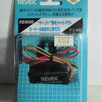 "REVEX/リーベックス FZ1030 ""ザー、ジー""音をシャットアウト ノイズフィルター  ★未使用品・レア★"