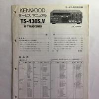 KENWOOD HFトランシーバーTS-430S,V サービスマニュアル中古品