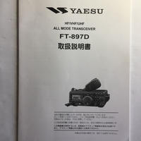 (株)バーテックススタンダード YAESU   FT-897D 取扱説明書★中古品★