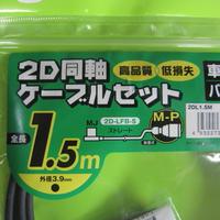コメット 2D同軸ケーブルセット 2DL1.5M★店頭展示・在庫品★