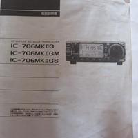 アイコム IC-706MKⅡG 取扱説明書★中古品・希少品★