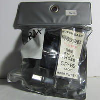 TRAX/タムラ電子 CP-65 可倒式キャリアパイプ基台 ★未使用品・レア★