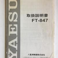 八重洲無線(株)YAESU   FT-847 取扱説明書★中古品★