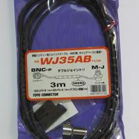 TOYO/東洋コネクター WJ35AB 3m 同軸ケーブル ★未使用品・レア★