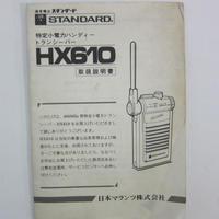 日本マランツ/STANDARD  HX610取扱説明書 ★中古品・レア★