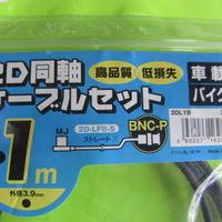 コメット 2D同軸ケーブルセット 2DL1B★生産完了品・店頭展示・在庫品★