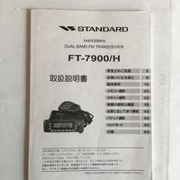 (株)バーテックススタンダード FT-7900/H 取扱説明書★中古品★
