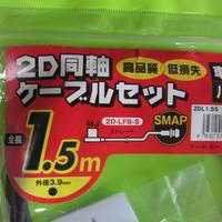コメット 2D同軸ケーブルセット 2DL1.5S★店頭展示・在庫品★