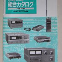 東京ハイパワー 1997/AUTUMN 年版  総合カタログ  ★中古品★