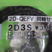 コメット 2D-QEFV同軸セット 2D3S★店頭展示・在庫品★