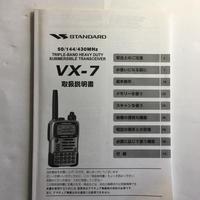 (株)バーテックススタンダード スタンダードVX-7取扱説明書★中古品★
