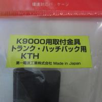 DIAMOND/第一電波工業 KTH トランク・ハッチバック用 K9000用取付金具★店頭展示・在庫品★