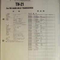 KENWOOD/ ケンウッド  TH-21 サービス用回路図★中古品・貴重品★
