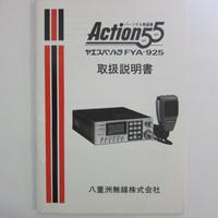 YAESU/ 八重洲無線 FYA-925  取扱説明書 ★中古品・貴重★