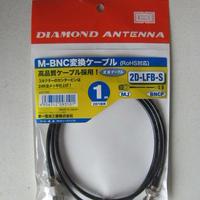 第一電波工業 M-BNC変換ケーブル 2D1BR★店頭展示・在庫品★