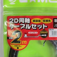 コメット 2D同軸ケーブルセット 2DL2S★店頭展示・在庫品★