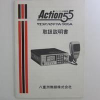 YAESU/ 八重洲無線 FYA-905A  取扱説明書 ★中古品・貴重★