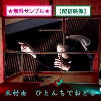 ★無料サンプル★【配信映像】ひとんちでおどる