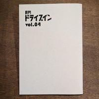 月刊ドライブイン vol.04