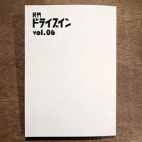 月刊ドライブイン vol.06