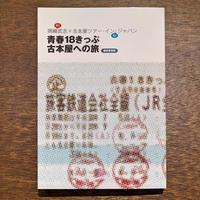 青春18きっぷ古本屋への旅