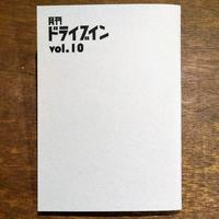 月刊ドライブイン vol.10