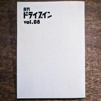 月刊ドライブイン vol.08