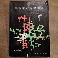 高木東六合唱曲集