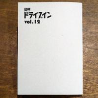 月刊ドライブイン vol.12(終刊号)