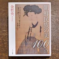 朝鮮民族の美 100点
