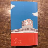 ブックオフ大学ぶらぶら学部(新装版)