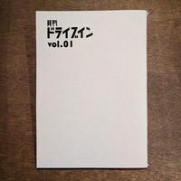 月刊ドライブイン vol.01