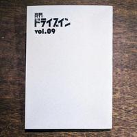 月刊ドライブイン vol.09