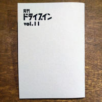 月刊ドライブイン vol.11
