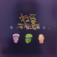 バットウカスミ斬り / 第三ノ忍者 【VINYL】
