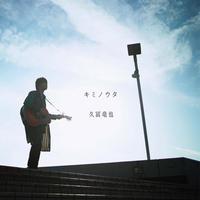 【久冨竜也】キミノウタ /虹