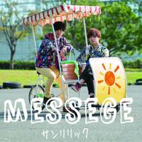 【サンリリック】MESSEGE/pay it forward
