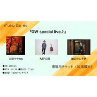 5/4(火)『GW special live ♪』