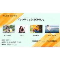 5/8(土)『サンリリックBOMB ♪』