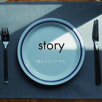 『story』 僕たちピンチです(音源データ)